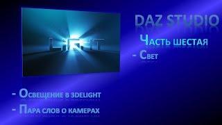 Daz Studio, урок 06.1 - свет (3delight)