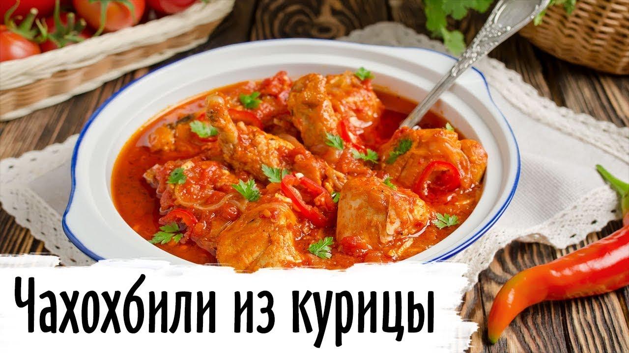 Чахохбили (классический рецепт)