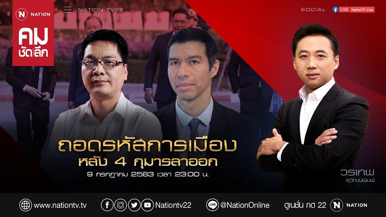 ถอดรหัสการเมือง หลัง 4 กุมารลาออก | คมชัดลึก | 9 ก.ค.63 | FULL | NationTV22