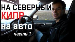 На Северный Кипр на авто_часть 1