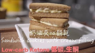 《低碳生酮甜點 Low carb Ketone Dessert》cream filling Sandwich cookies奶油夾心餅 家用小烤箱【Daddy's Dessert】