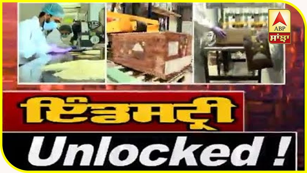 Promo-Industry Unlocked-From Farm to Folk, this Rice Industry too felt the Lockdown Jolts|ABP Sanjha