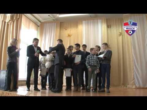 ФК Минск идет в школу!
