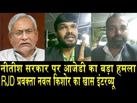 नीतीश कुमार पर RJD का निशाना / RJD ATTACK ON NITISH GOVT.