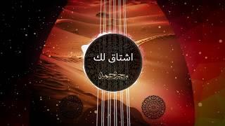 ميحد حمد اشتاق لك - 2017