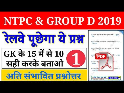 RRB NTPC Group D Top 15 MCQ NTPC Model Paper Group D Model Paper 2019