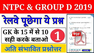 RRB NTPC & Group D Top 15 MCQ!! NTPC Model Paper 2019!! Group D Model Paper 2019
