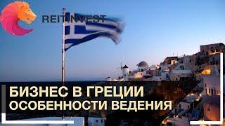 🇬🇷🍋👉Бизнес в Греции для русских, особенности ведения бизнеса