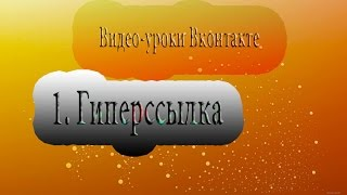 Видео-уроки Вконтакте   1. Гиперссылка
