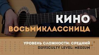 Как играть на гитаре Кино – Восьмиклассница