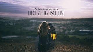 G Nise и Дима Карташов Оставь меня Lyrics