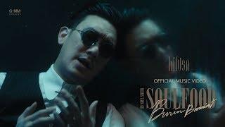 [SOULFOOD] ได้โปรด - บุรินทร์ บุญวิสุทธิ์ [Official MV]