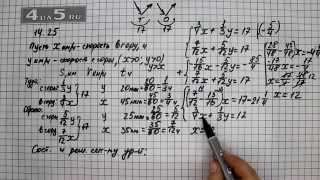 Упражнение 14.25. Алгебра 7 класс Мордкович А.Г.