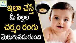 How To Improve Baby Skin Color - Telugu Beauty Tips | babies health tips | Mana Arogyam