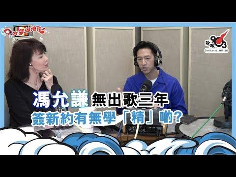 馮允謙無出歌三年 簽新約有無學「精」啲?