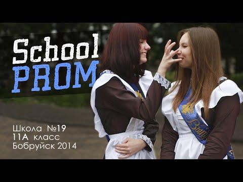 Школьный выпускной Фильм 2014. Школа №19 Бобруйск