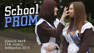 Школа №19 Бобруйск Выпуск 2014.  Фильм