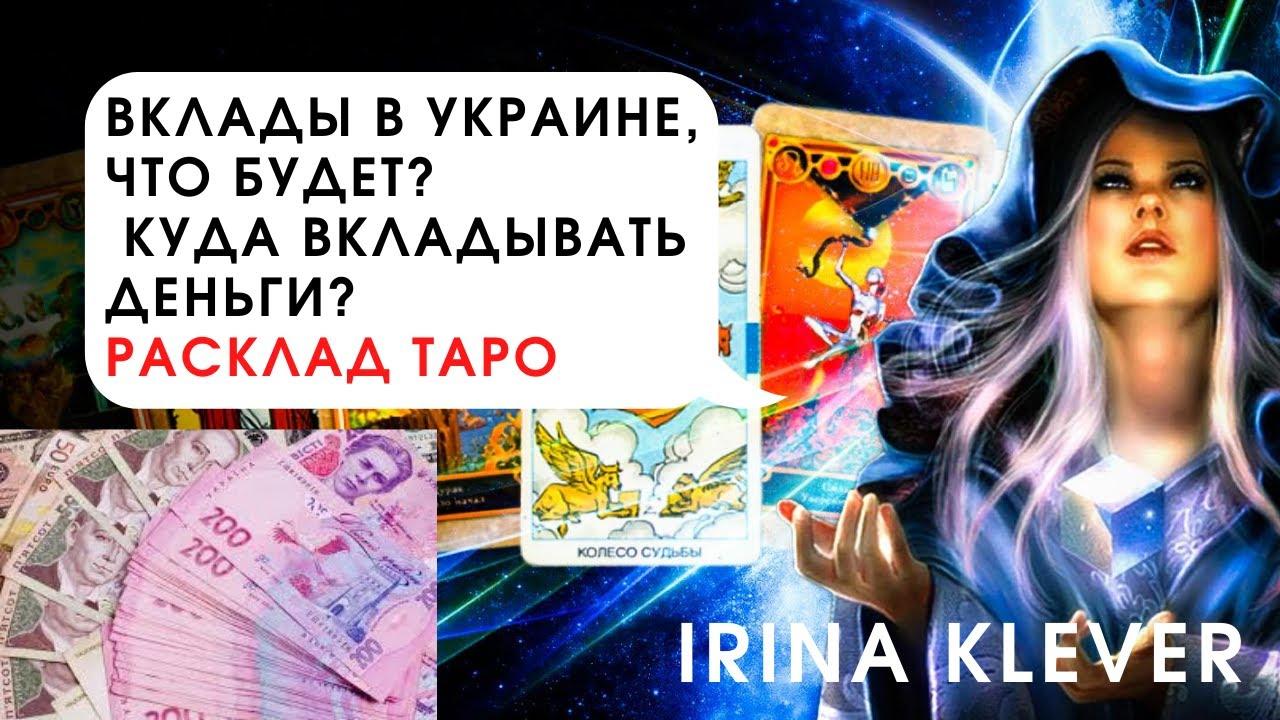 Таро прогноз вклады в Украине, что будет куда вкладывать деньги?