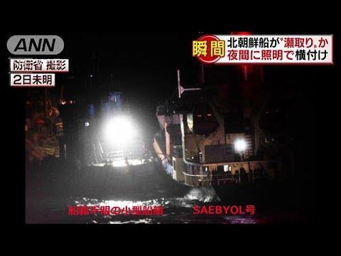 """【北朝鮮】海自艦が""""瀬取り""""に遭遇。北朝鮮船と船籍不明の小型船舶が東シナ海の公海上でホース接続"""