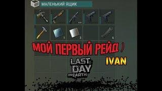 Last Day On Earth Survival  База ivan !!!!! Первый раз пошел на рейд ЭМОЦИИ ЗАШКВАР КУЧА ХАЛЯВЫ!