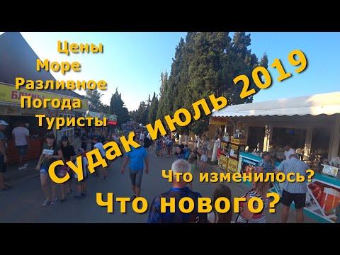Поездка в Судак к друзьям   Крым 2019   Судак 2019   Бюджетный отдых   Какие цены? Что изменилось?