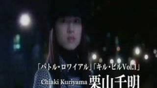 Kagen No Tsuki Trailer