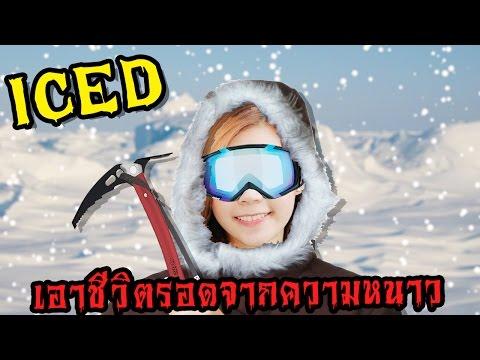 การเอาตัวรอดจากความหนาวเหน็บ   ICED [zbing z.]
