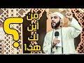 من أين لك هذا ؟!!! l أقوى وأشجع خطبة جمعة جديدة للداعية : محمود الحسنات