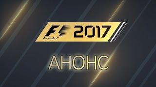 ДЕТАЛЬНЫЙ ОБЗОР АНОНСА - F1 2017