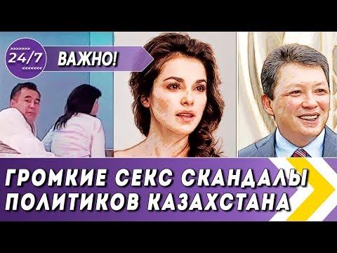 ГРОМКИЕ СЕКС СКАНДАЛЫ ПОЛИТИКОВ КАЗАХСТАНА
