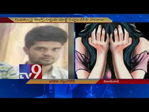 Minor girl gang raped in Vijayawada,5 held - TV9