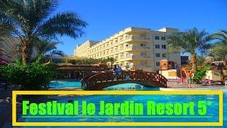 видео Отзывы об отеле » Sunrise Le Jardin (Санрайз Ле Жардин) 4* » Хургада » Египет , горящие туры, отели, отзывы, фото