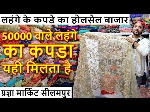 50000 वाले लहंगे का कपडा यही मिलता है | Lehenga Clothe Wholesale Market | Pragya Market Seelampur