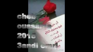 douzi mani za3fan version (2) 22/02/2015 ( cheb oussama2015)