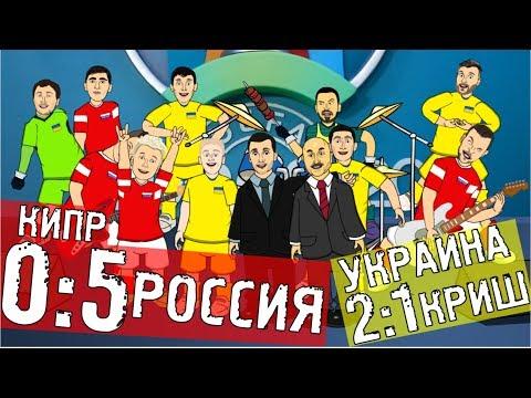 Кипр - Россия 0-5   Украина - Криш 2-1 Обзор матча (Мультбол)