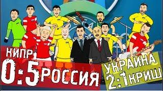 Кипр - Россия 0-5 | Украина - Криш 2-1 Обзор матча (Мультбол)