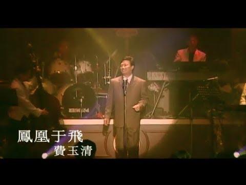 費玉清 Fei Yu-Ching - 鳳凰于飛 Fly Together (官方完整版MV)
