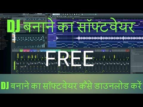 DJ Banane Ka Software Kaise Download Kare  How To Download Dj Software