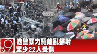 港警暴力驅離亂掃射 至少22人受傷《9點換日線》2019.06.12