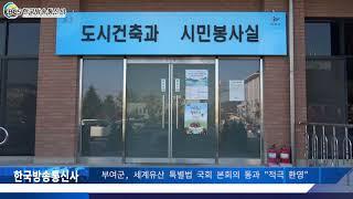 """부여군, 세계유산 특별법 국회 본회의 통과 """"적극 환영…"""