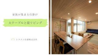 【トラスト住建株式会社】家族が集まる大テーブルとタタミリビング
