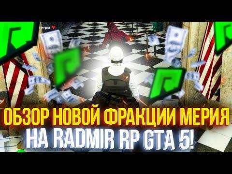 ОБЗОР НОВОЙ ФРАКЦИИ МЕРИЯ НА РАДМИР ГТА 5 РП! ОБЗОР ФРАКЦИИ НА RADMIR GTA 5 RP #1!