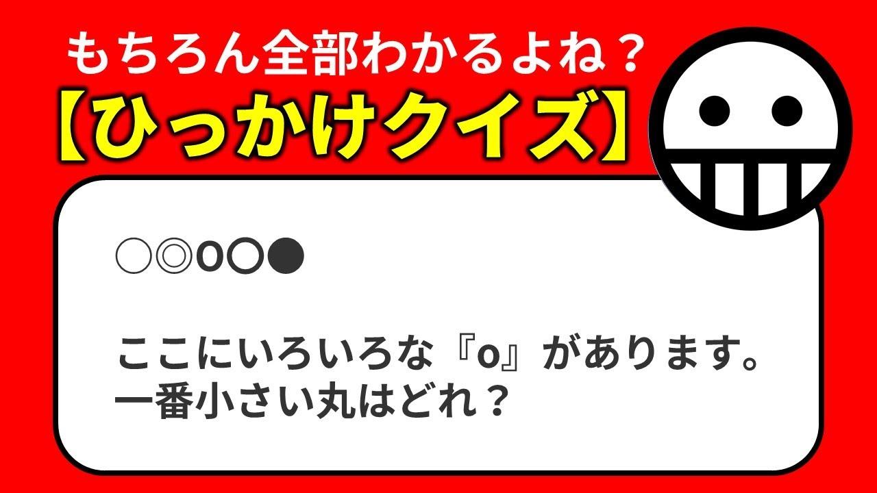 うざい ひっかけ クイズ 【世界一難しいひっかけ問題】絶対にひっかかるクイズ答え付きなぞなぞ0円!