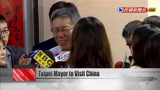 Ko Wen-je to visit China for Taipei-Shanghai City Forum