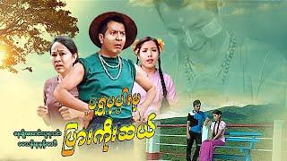 မြန်မာဇာတ်ကား - ရွှေပုပ္ပါးမှပြားကိုးဆယ် - နေမျိုးအောင် ၊ မေသန်းနု ၊ နန်းဒေဝီ - Myanmar Mvies - Love