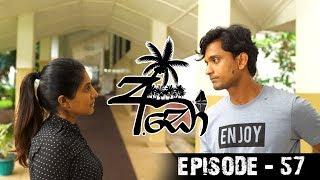අඩෝ - Ado | Episode - 57 | Sirasa TV Thumbnail