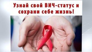 «Узнай свой ВИЧ-статус»