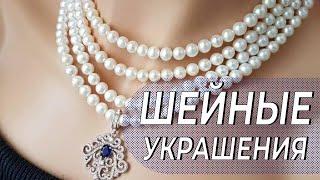 Виды шейных украшений для женщин Жила и не знала Обожаю её слушать Часть Первая
