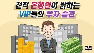 전직 은행원이 밝히는 VIP들의 부자 습관 | 재테크,…