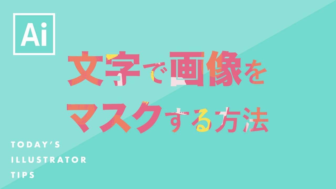 文字で画像をクリッピングマスクする方法 Illustratorチュートリアル 本日のイラレ Youtube イラレ Lp デザイン ロゴの作り方
